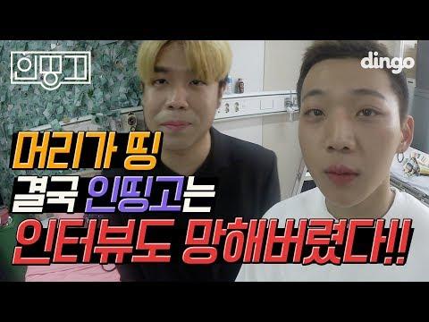 '띵 (Prod. By 기리보이)' 인터뷰 촬영도 망했다아아앙아아 씥! / [DF Interview] Jvcki Wai, Young B, Osshun Gum, 한요한