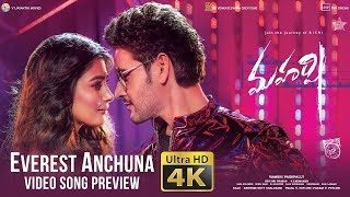 Everest Anchuna Video Song Preview: Maharshi Movie- Mahesh..