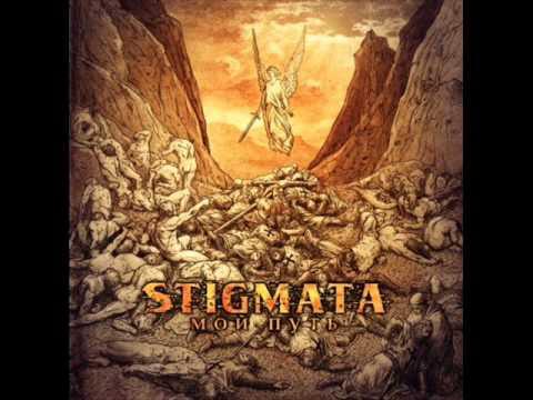 Stigmata - Город Снов