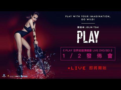 【LIVE】蔡依林 Jolin Tsai 《PLAY世界巡迴演唱會LIVE DVD/BD》發佈會