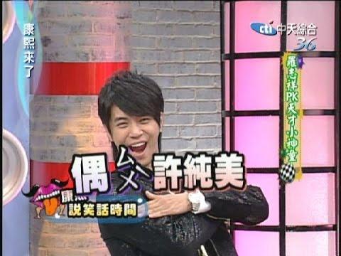 2006.12.11康熙來了完整版 羅志祥PK天才小神童