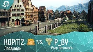 KOPM2 vs. P_BY рота gromzor`a. Ласвилль