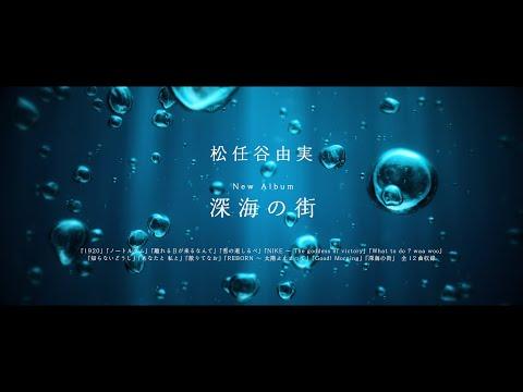 松任谷由実 - 深海の街 Album Message Movie~1920