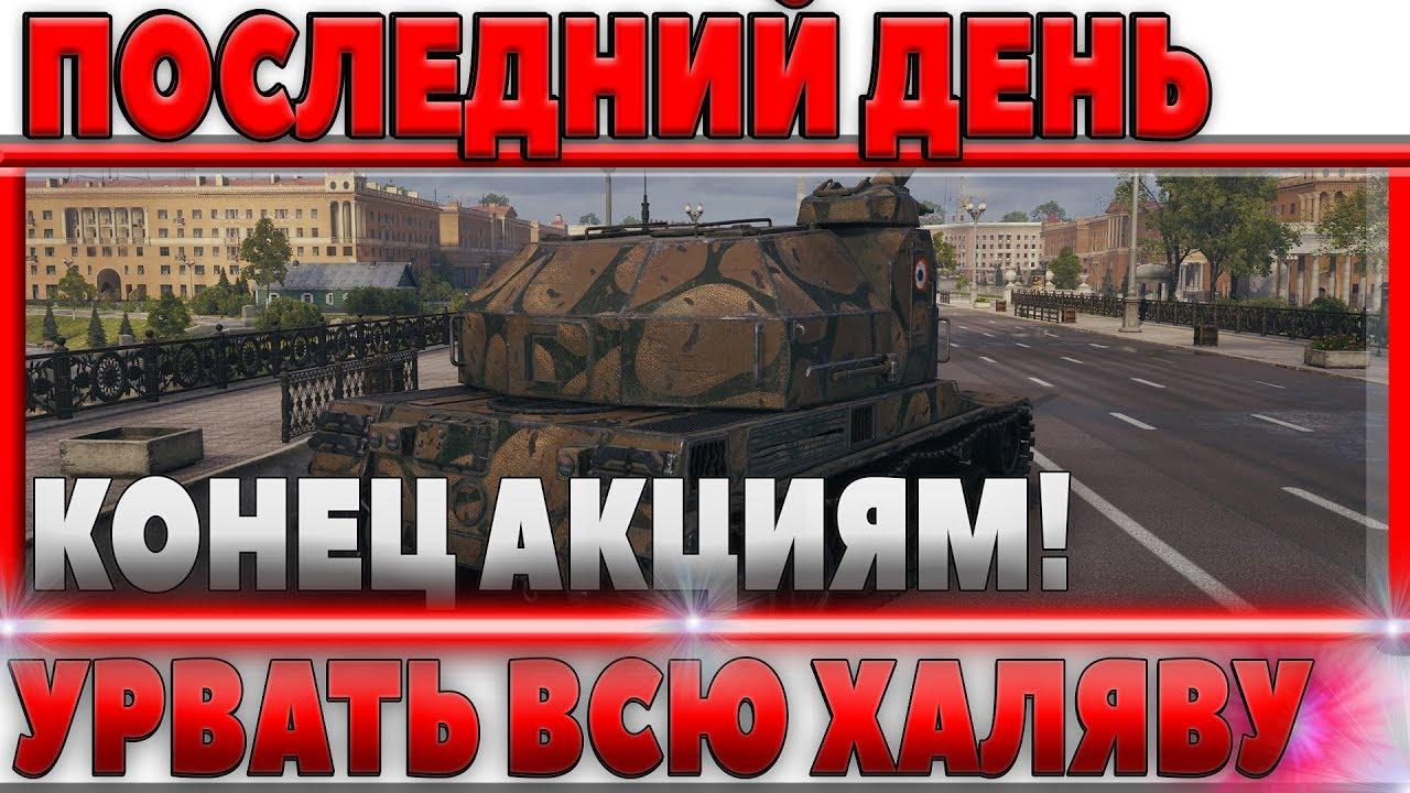 Pf,hfnm gjlfhjr d wot world of tanks вот шоп