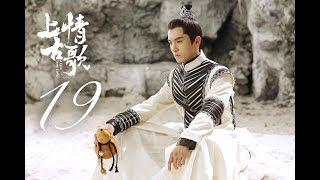 上古情歌 A Lifetime Love 19 黃曉明 宋茜 CROTON MEGAHIT Official