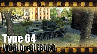 World of Gleborg. Type 64 - Сходил по центру