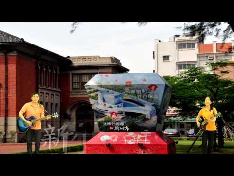 風城印象 來去新竹市1103