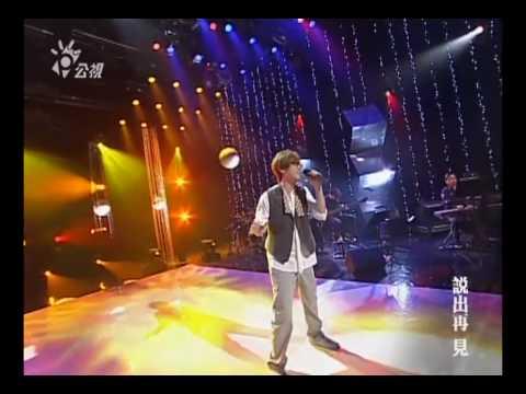 2009-06-28 公視 音樂萬萬歲 周傳雄 黃昏
