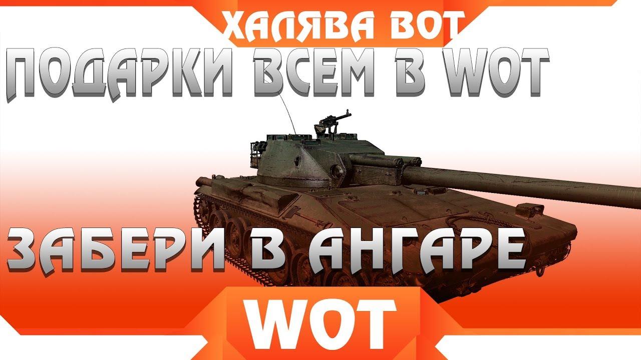Голда в world of tanks недорого ис6 танк модель сувенир
