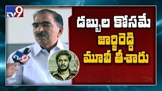 George Reddy Murder: F2F with Narsimha Reddy.....