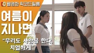 (Eng sub) 연플리 배우 출연영화 | 웹영화 '여름이 지나면' | teenager romance | 픽코드필름
