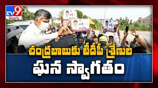 Chandrababu reaches Undavalli house; Grand welcome by TDP ..