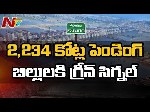 Central govt to release Rs. 2234 crore pending bills for Polavaram Project