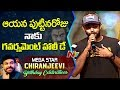 Varun Tej & Allu Arjun Speech At Chiranjeevi 63 Birthday Celebration