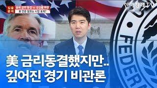 [김동환의 이슈분석] 올해 금리동결 성장률 하향…미 연준 발표는 호재인가 / 한국경제TV