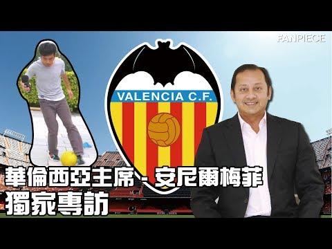 【球迷世界西甲台】華倫西亞主席 - 安尼爾梅菲獨家專訪
