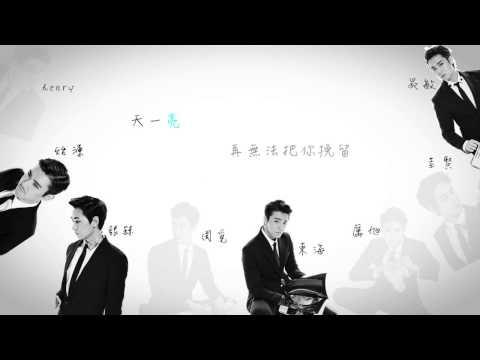 Super Junior-M 一分後 中字認聲歌詞