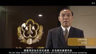 「企業誠信治理暨反貪腐、反洗錢」宣導影片