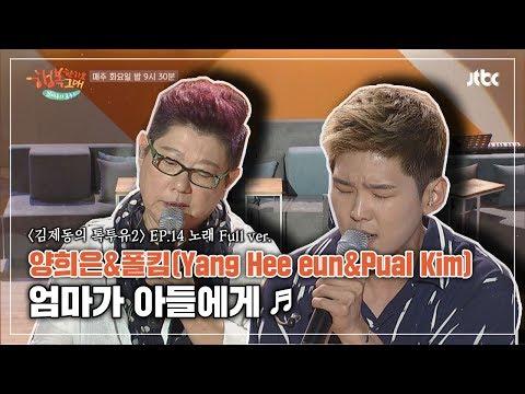 [풀버전] 양희은&폴킴(Yang Hee eun & Pual Kim) '엄마가 아들에게'♪ - 톡투유2 14회