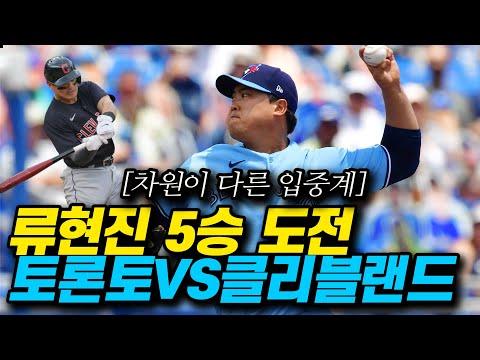 [토론토:클리블랜드]류현진 5승 재도전경기! 7이닝 무실점 가능할까?