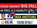 STOCK MARKET లో BIG FALL - ఎందుకు?, Tata Motors Stock, IEX STOCK, SUBEX STOCK, BOROSIL STOCK