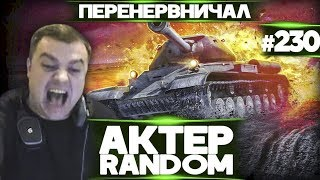 АкТер vs Random #230 | СИЛЬНО ПЕРЕНЕРВНИЧАЛ!