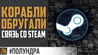 Обругали в Steam [#полундра