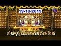 శ్రీవారి సహస్రదీపాలంకరణ సేవ | Srivari Sahasradeepalankarana Seva | 19-10-19 | SVBC TTD