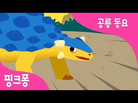 안킬로사우루스 | 공룡 동요 | 동물 동요 | 핑크퐁! 인기동요