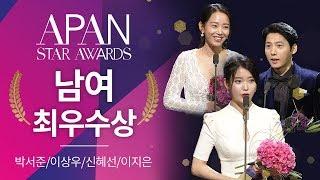 남여 최우수상  - 박서준/이상우/신혜선/이지은(아이유) [2018 APAN STAR AWARDS]