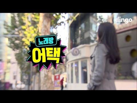 [노래방어택] 노래방에 나의 롤모델인 가수가 들어온다면? #9 김윤아