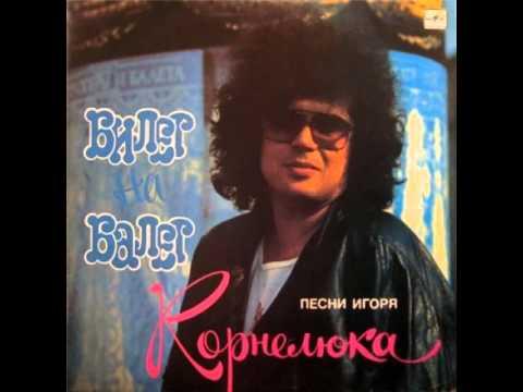 Игорь Корнелюк - Куд-куда