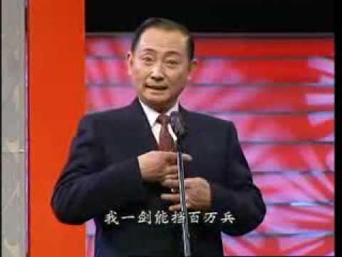 1996 春晚 京剧 名段荟萃 《行云流水》
