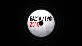 Баста ft. Гуф - Только Сегодня