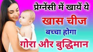 Gora Bacha Paida Karne Ke Liye Kya Khaye | During Pregnancy What To Eat For Fair Baby | Pink Glow