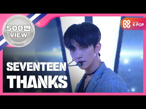 Show Champion EP.258 SEVENTEEN - THANKS [세븐틴 - 고맙다]
