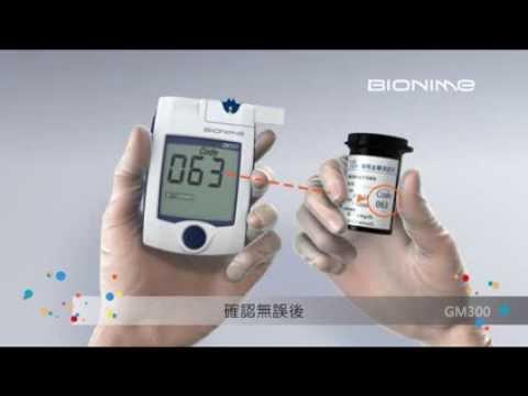 GM300華廣瑞特血糖儀(血糖監測系統)-操作影片(繁體中文-醫療版)