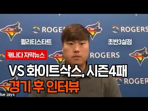 류현진 토론토 블루제이스 화이트삭스전 3실점 시즌 4패 경기 후 인터뷰