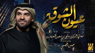 حسين الجسمي - عيون الشوق (حصرياً)   2020 -