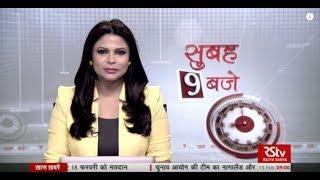 Hindi News Bulletin   हिंदी समाचार बुलेटिन – Feb 15, 2018 (9 am)