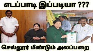எடப்பாடி இப்படியா?? செல்லூர் ராஜு அலப்பறை | Sellur Raju Talks About Palanisamy | Politics News