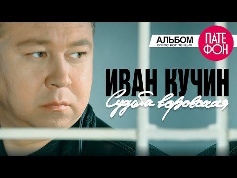 Иван Кучин - Судьба воровская (Весь альбом) 1998 / FULL HD
