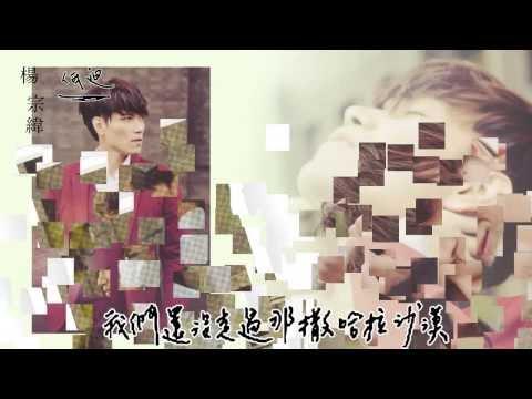 楊宗緯《初‧愛》低迴-自製MV