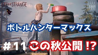 【日本語】Learn Japanese with Life is Strange -The Movie- #11 18歳JK、神になる!?