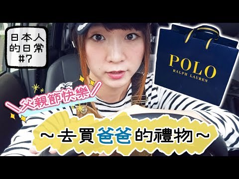 [日本人的日常#7]〜去買爸爸的禮物〜父親節快樂