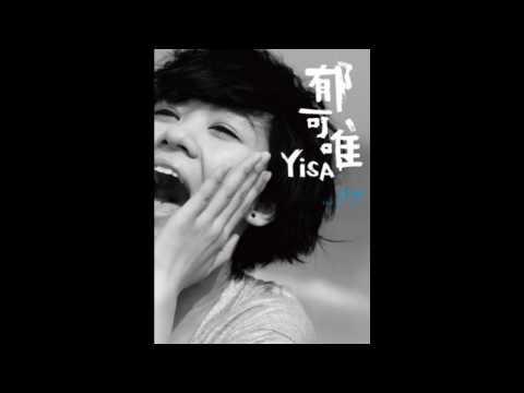 郁可唯 Yu Kewei - 回家  首专《蓝短裤》Track 09