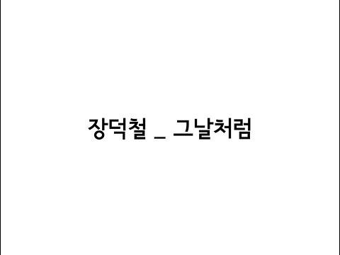 장덕철(JANG DEOK CHEOL) 그날처럼(Good old days) 가사(Lyrics)