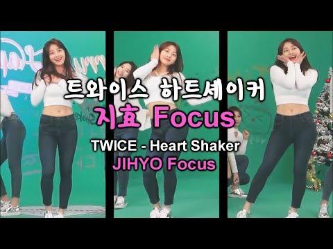 트와이스 하트셰이커 지효 Focus(거울모드) TWICE