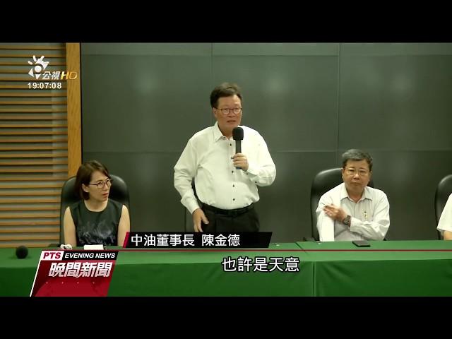 輿論壓力排山倒海 陳金德辭中油董座