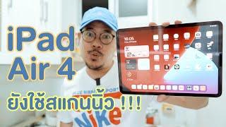 iPad Air 4 ยังใช้ Touch ID ? | kangg